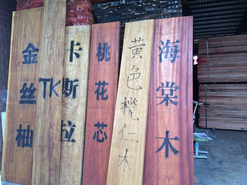 海棠木,tk,榄仁木,桃花芯