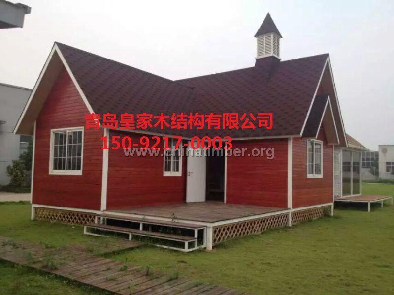 木结构房屋建筑