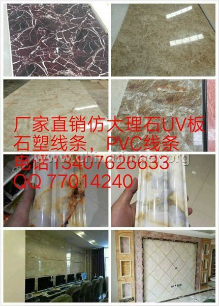 大理石晶钢uv板,背景墙材料