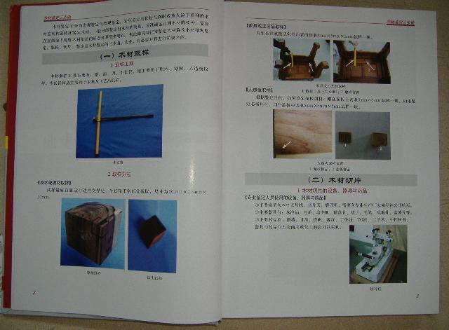 《木材鉴定图谱》出版上市