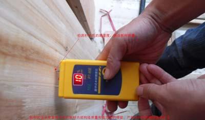 檢測木材含水率