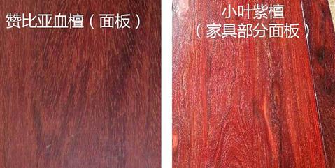 血檀与小叶紫檀对比图片