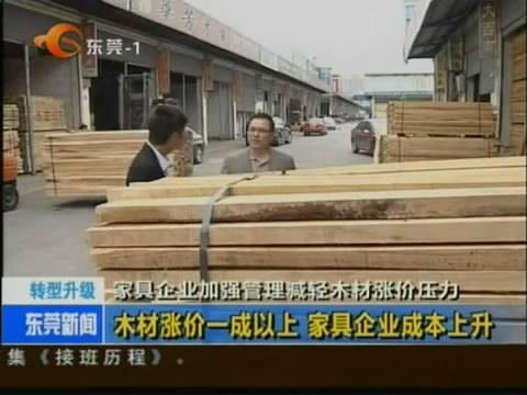 东莞大西南木业有限公司