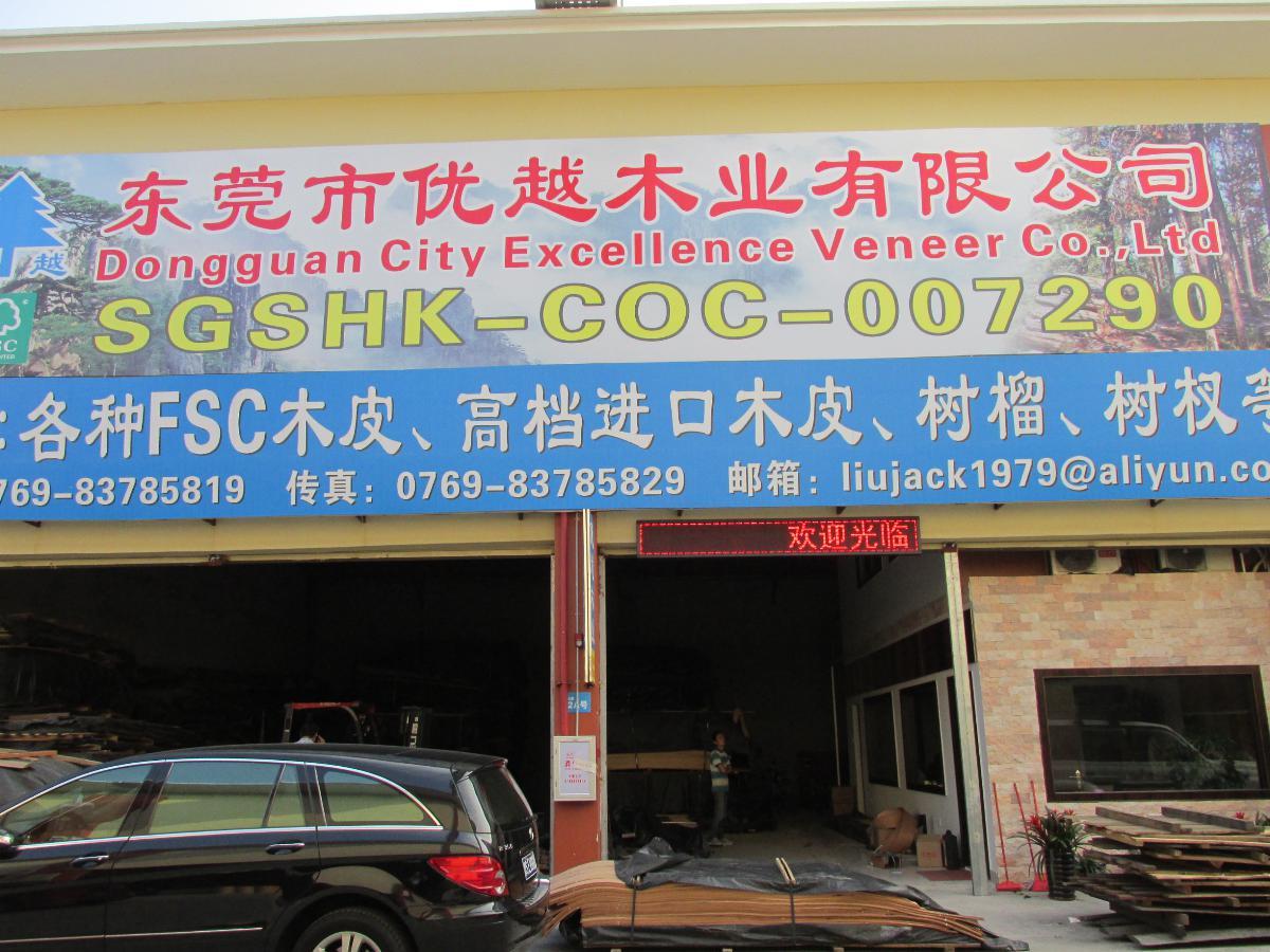 东莞市优越木业有限公司