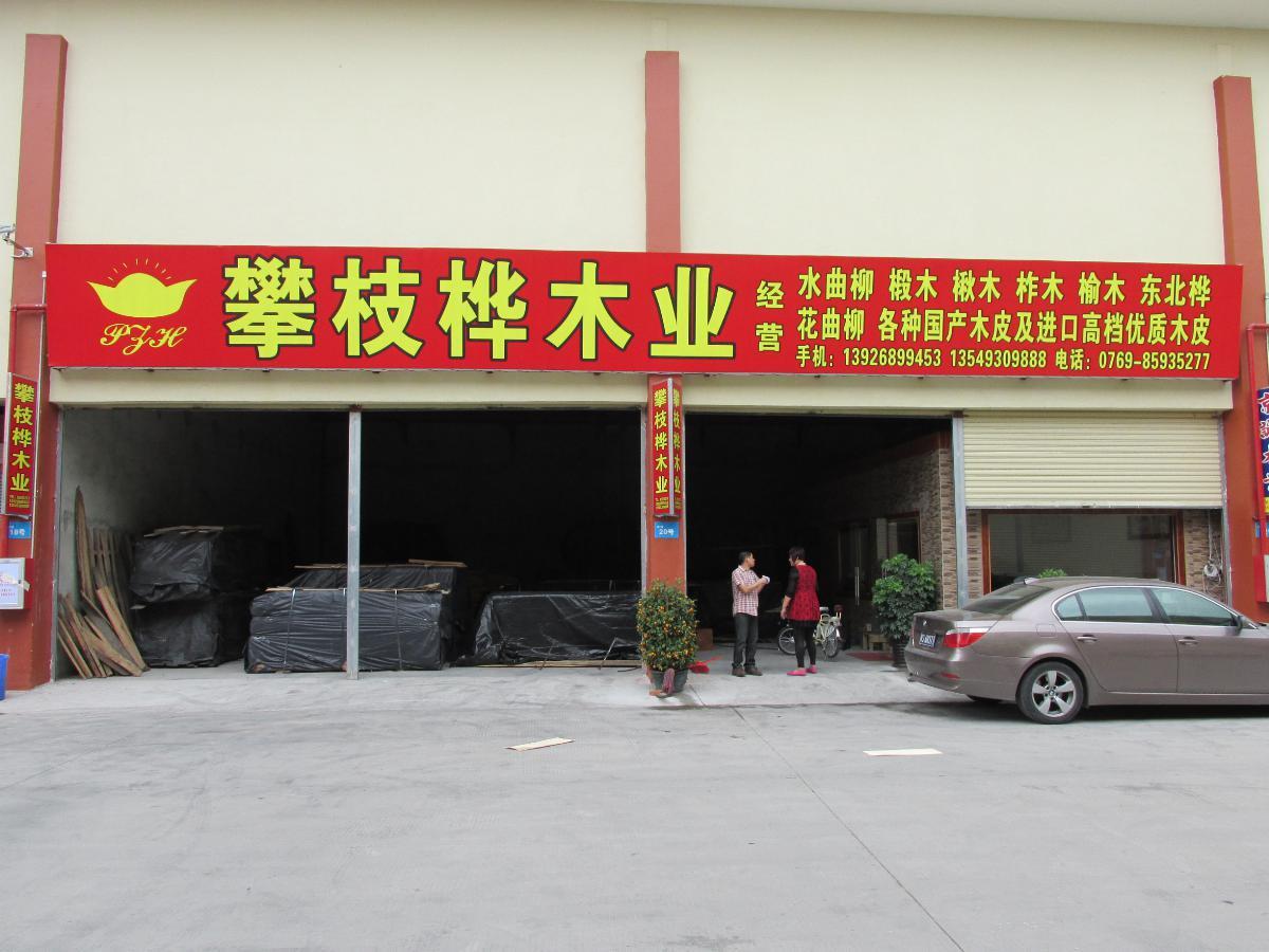 东莞市厚街攀枝桦(潘之桦)木业经营部
