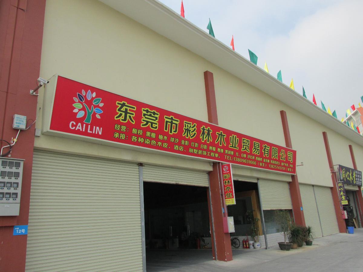 东莞市彩林木业贸易有限公司