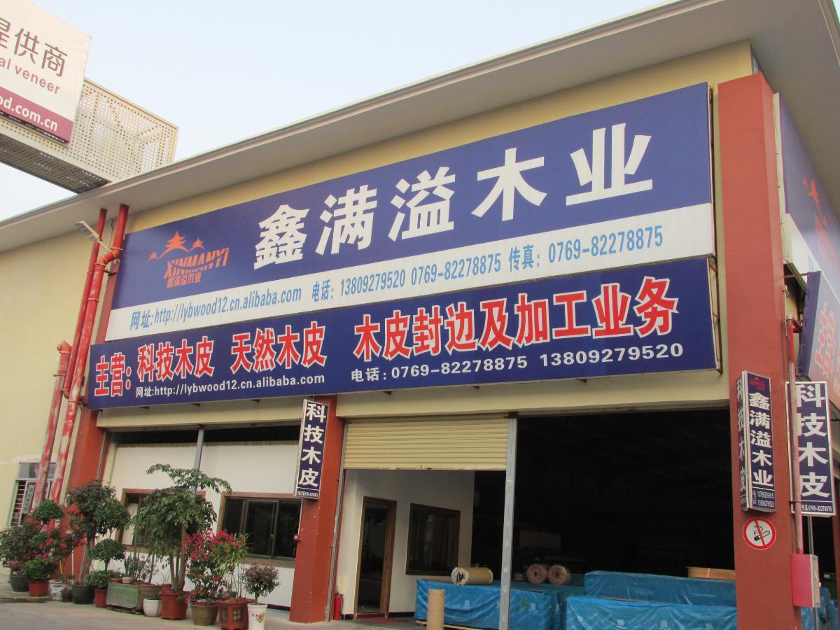 东莞市鑫满溢木业有限公司