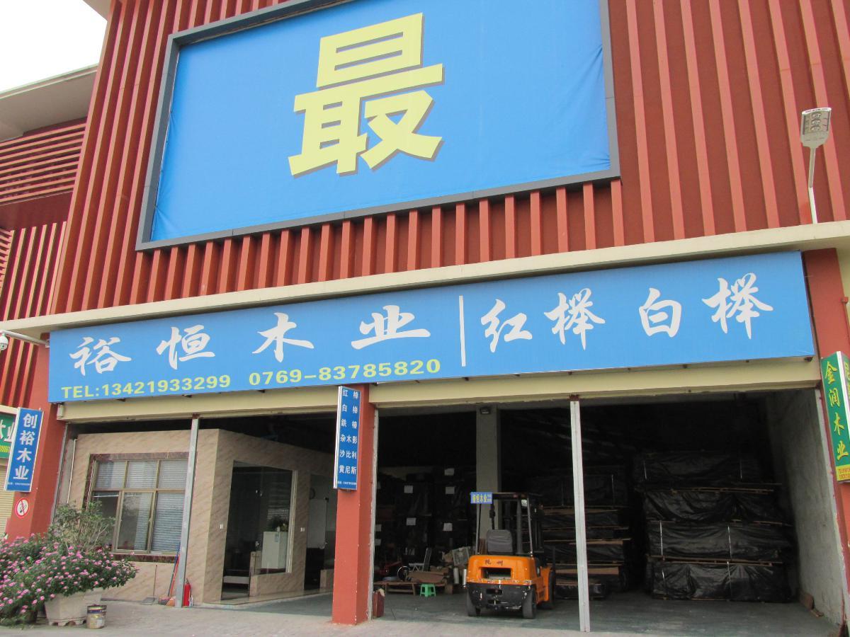 东莞市厚街裕恒(创裕)木业有限公司