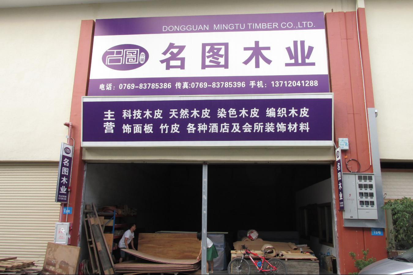 东莞市名图木业有限公司