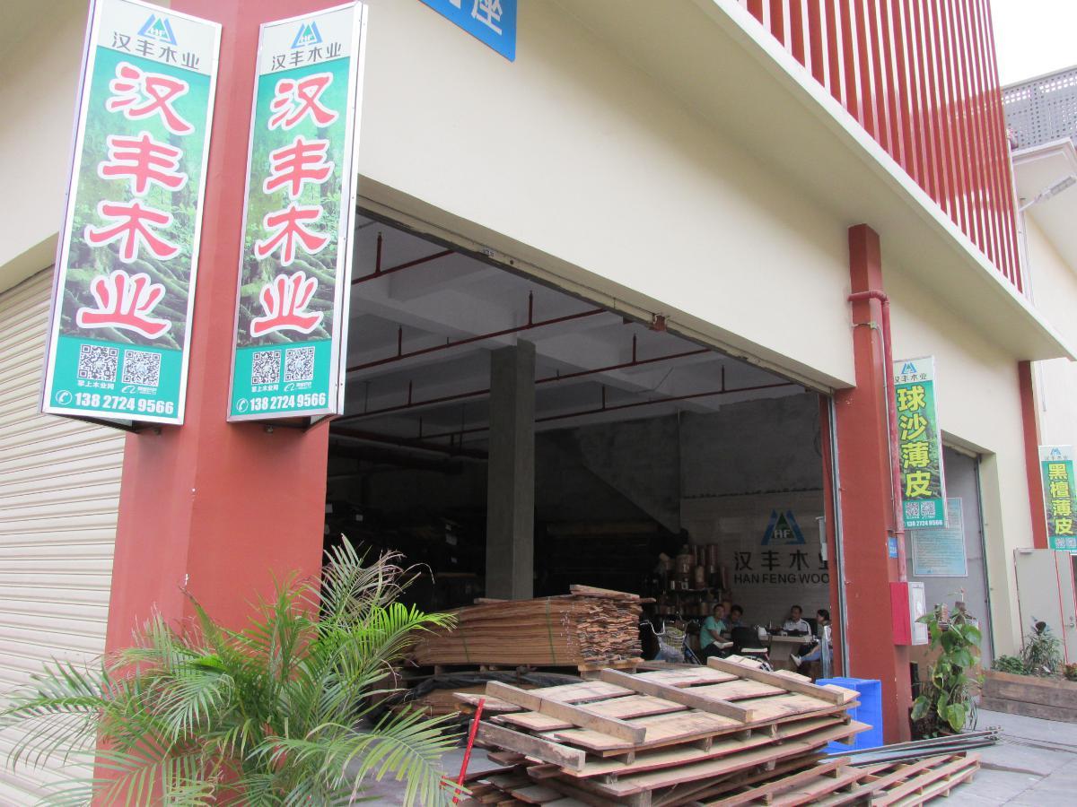 东莞市汉丰木业有限公司