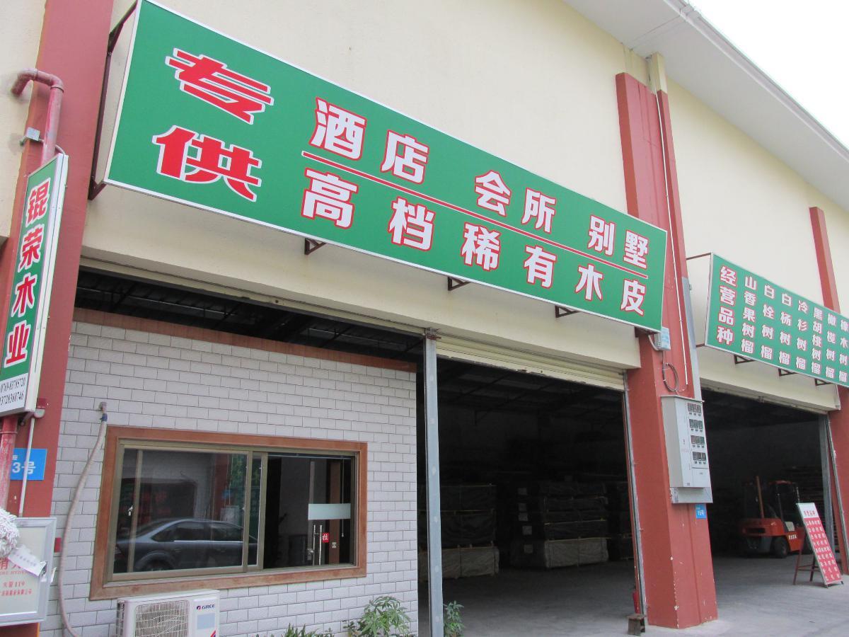 东莞市锟荣木业有限公司