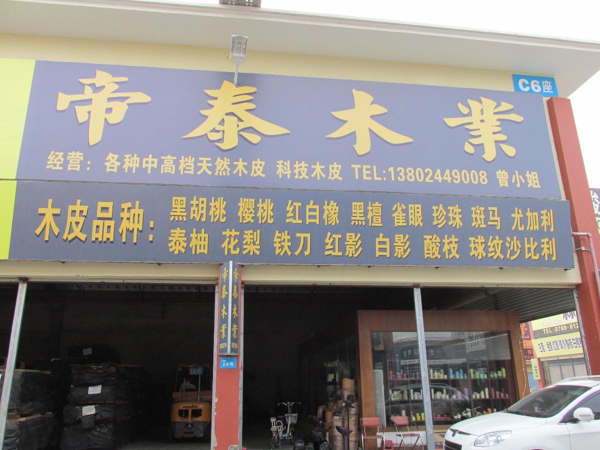 帝泰木业有限公司
