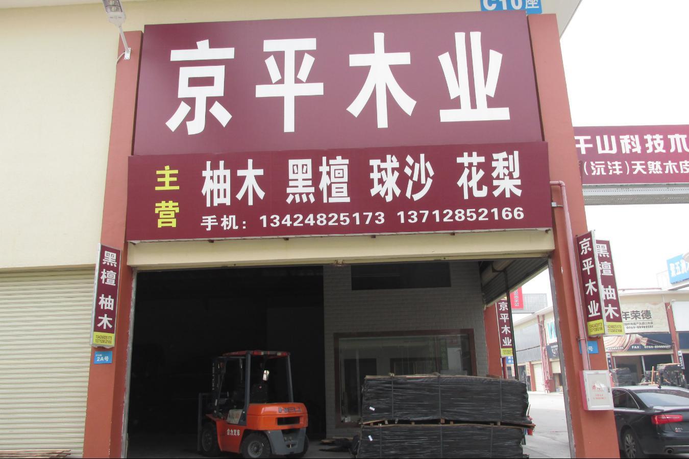 京平木业有限公司