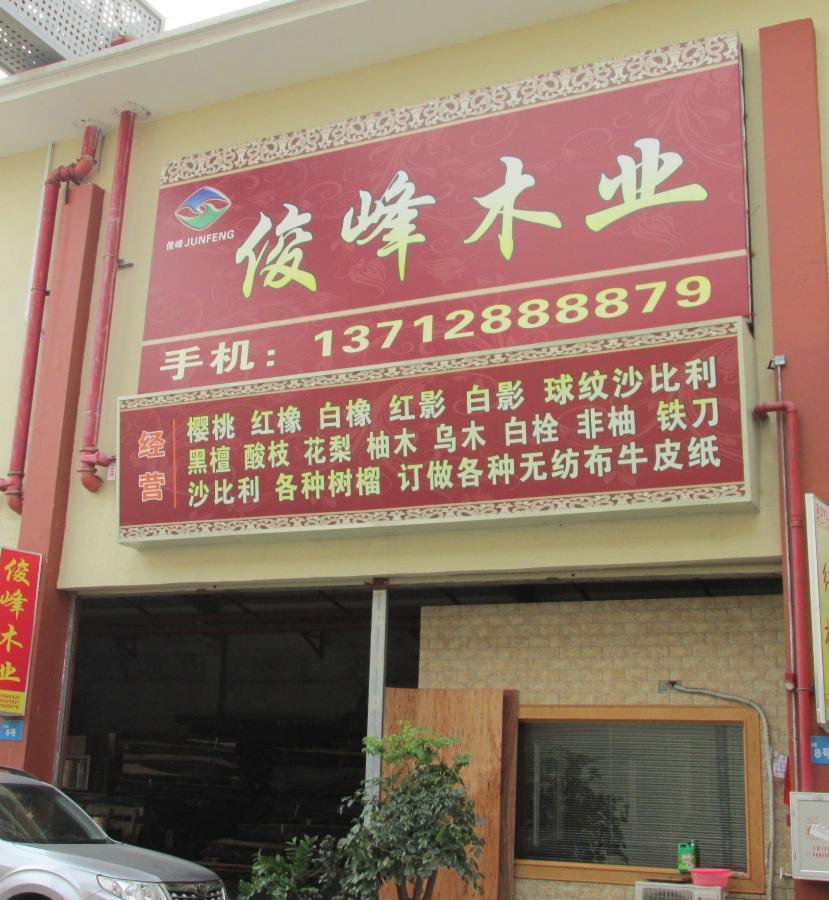 东莞市俊峰木业有限公司