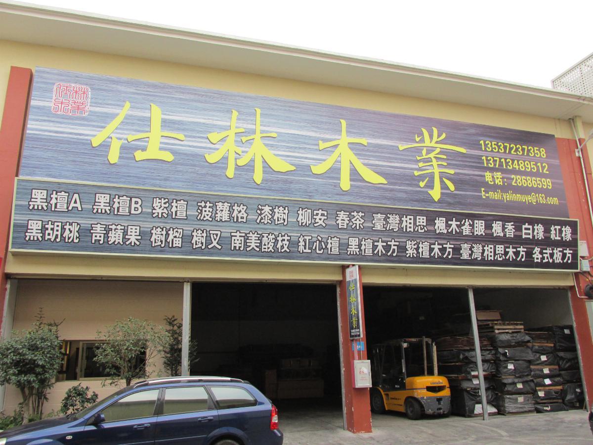 东莞市厚街仕林(亚林)木业经营部