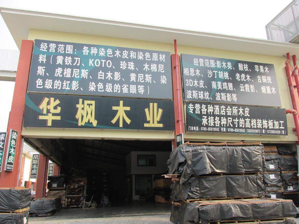 东莞市厚街华翔木业商行