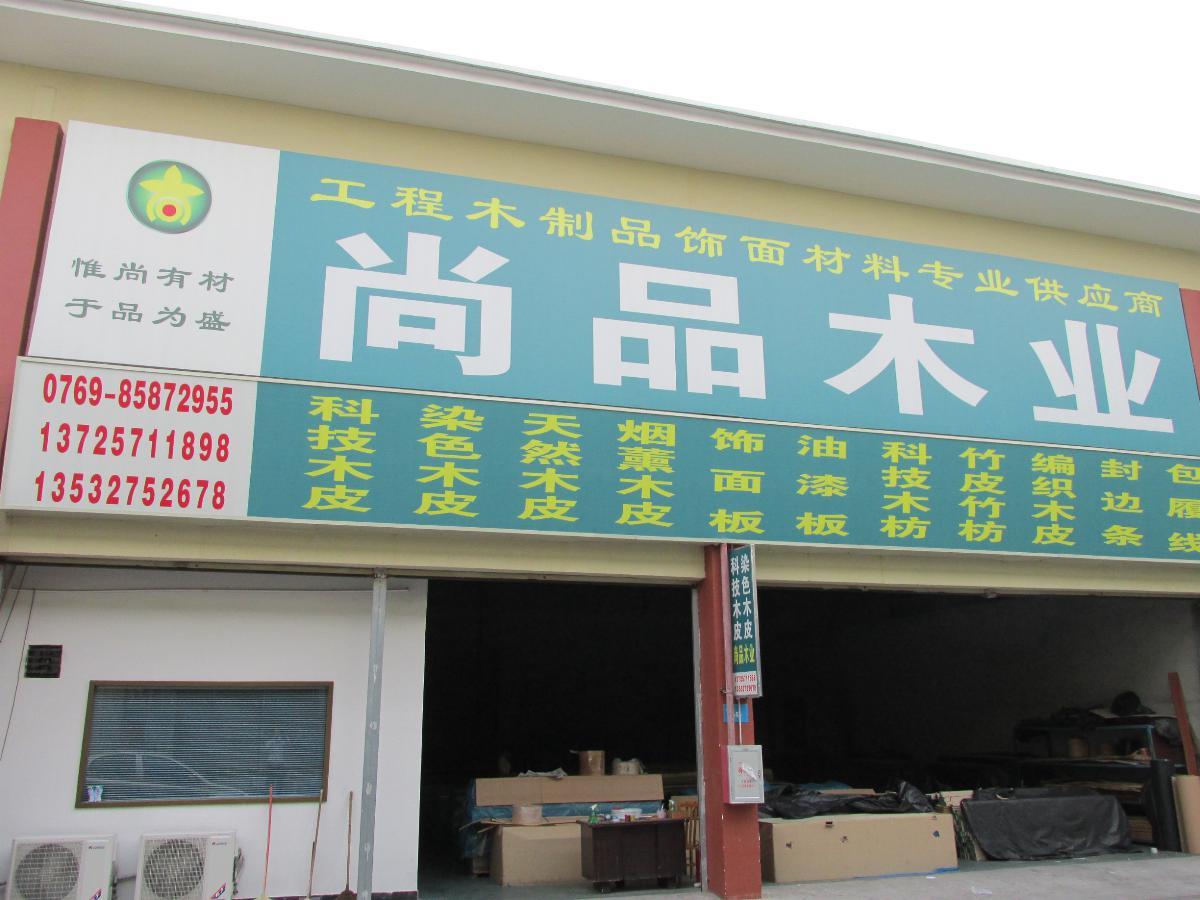 东莞尚品木业有限公司