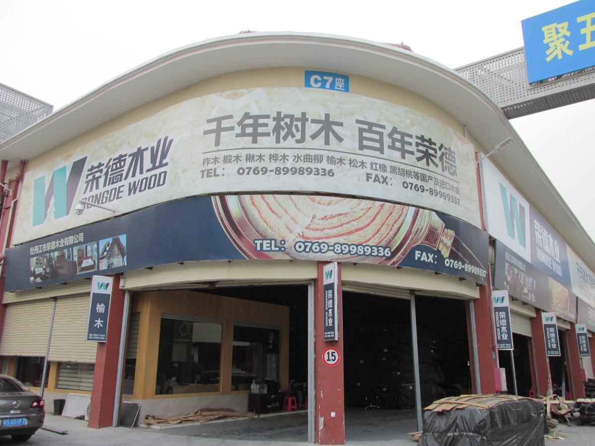 牡丹江市荣德木业有限公司