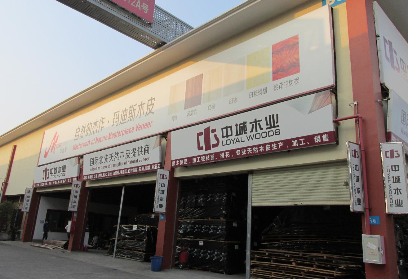 东莞市中城木业有限公司