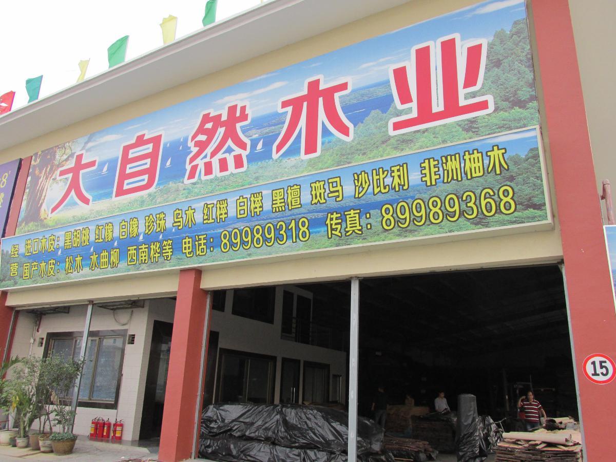 东莞市厚街百汇(大自然)木业经营部