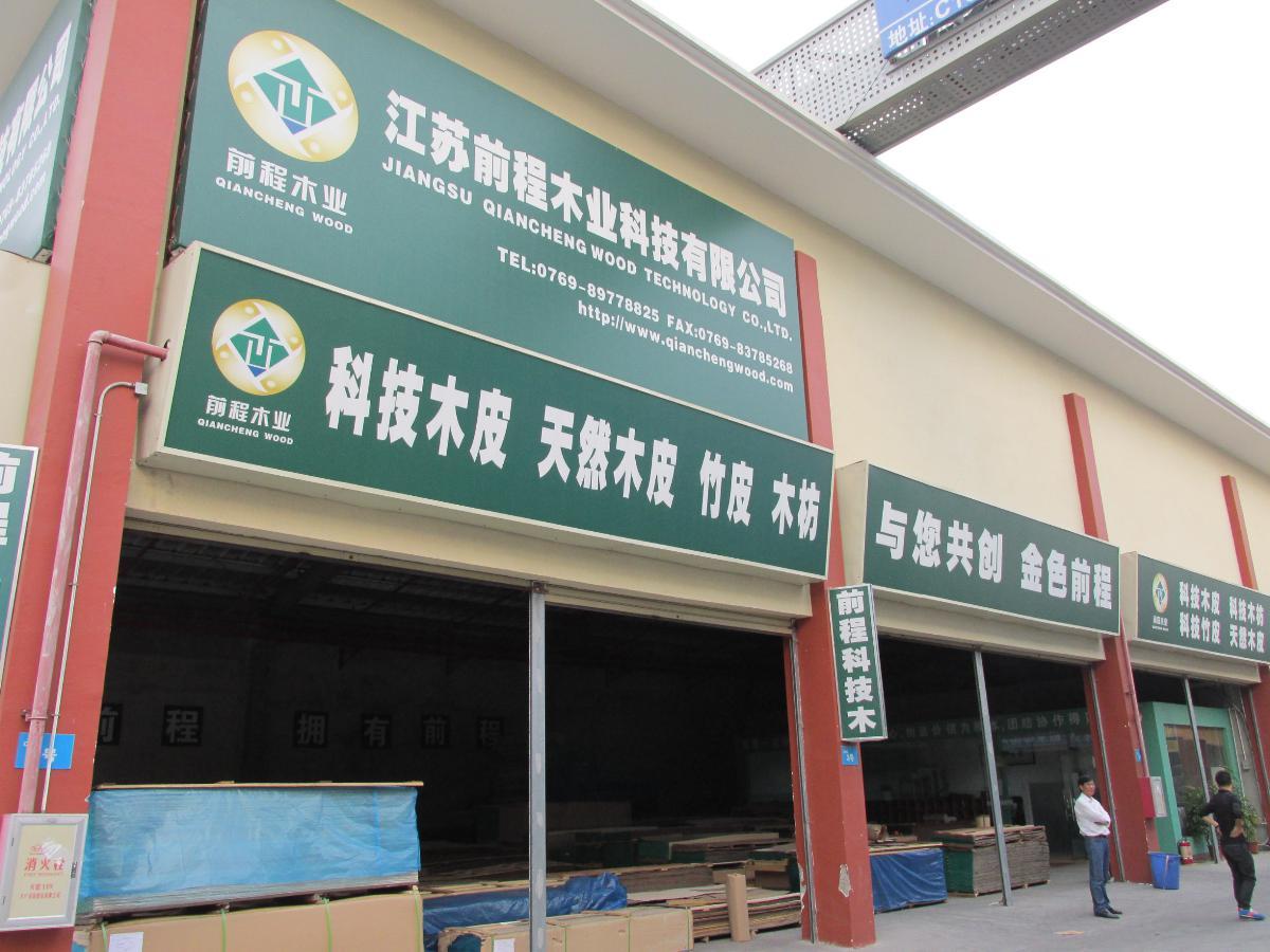 江苏前程木业科技有限公司