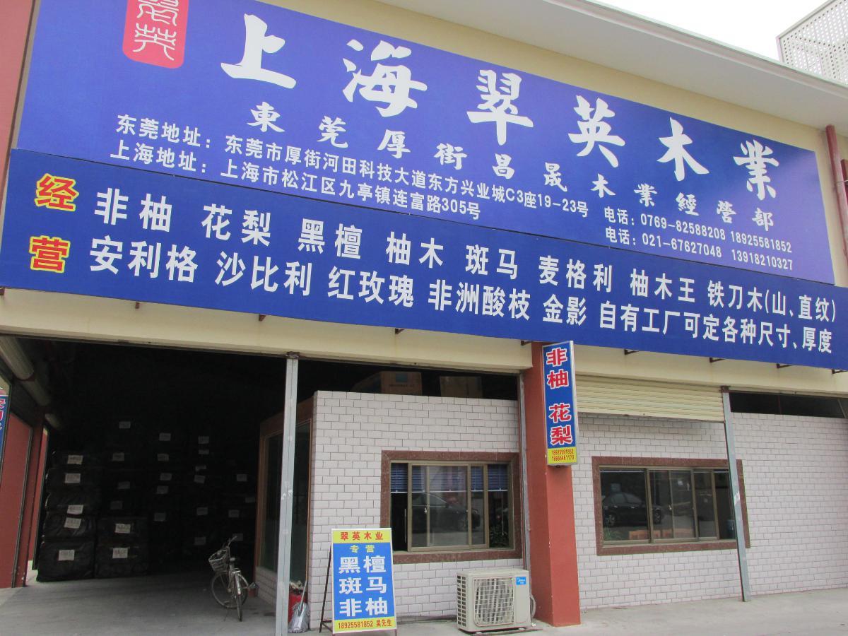 东莞市厚街昌晟木业经营部