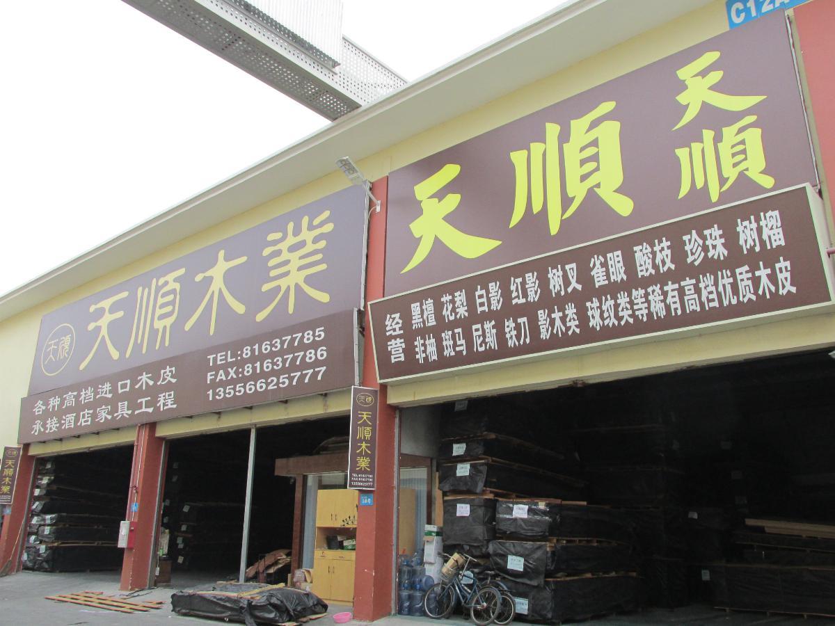 东莞天顺木业有限公司