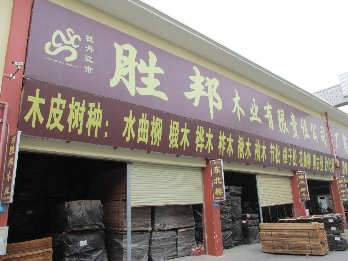 东莞市厚街胜邦木业经营部