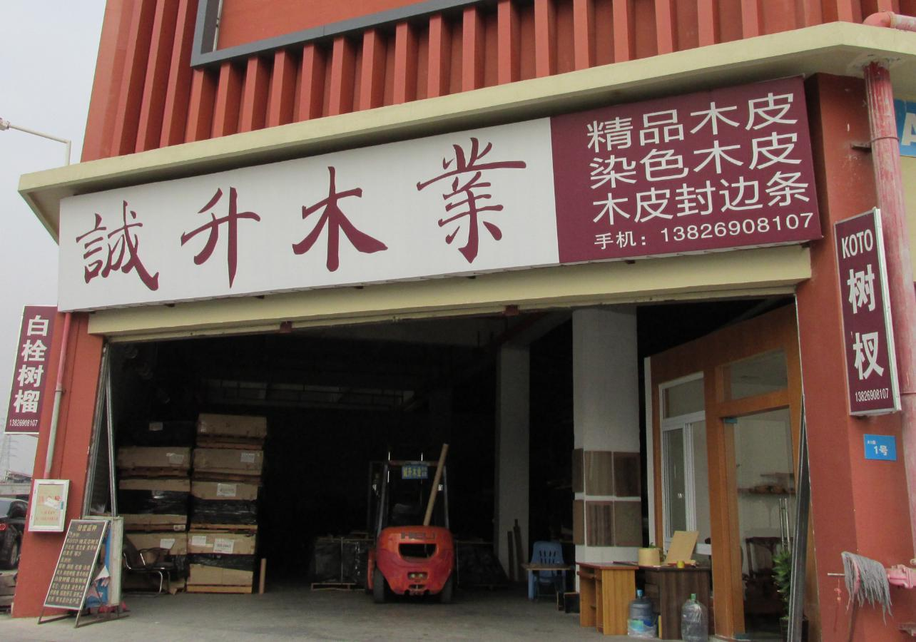 东莞市诚升木业有限公司