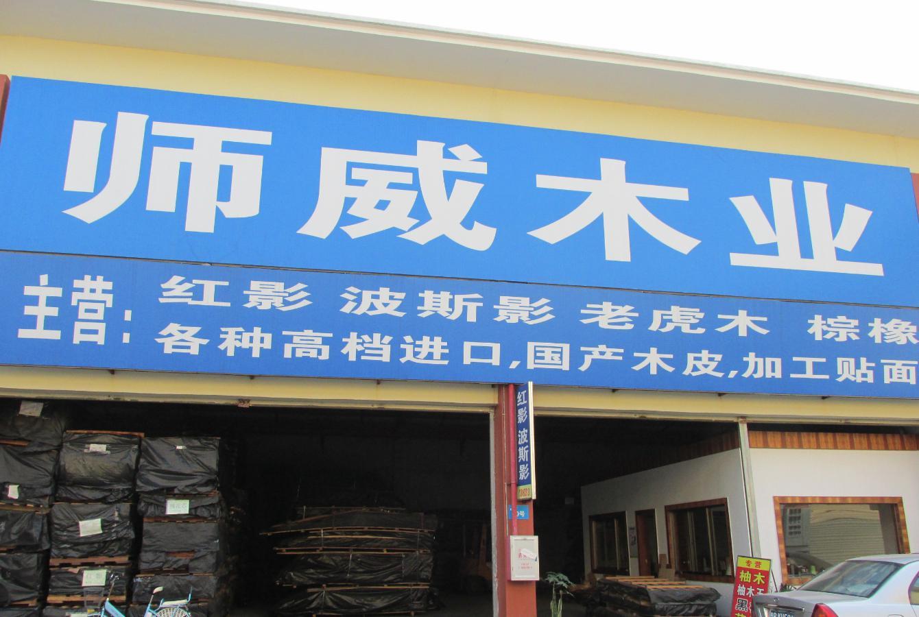 东莞市厚街师威木业经营部