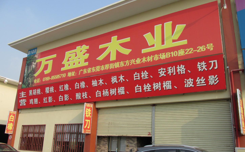 东莞万盛(浩哲)木业有限公司