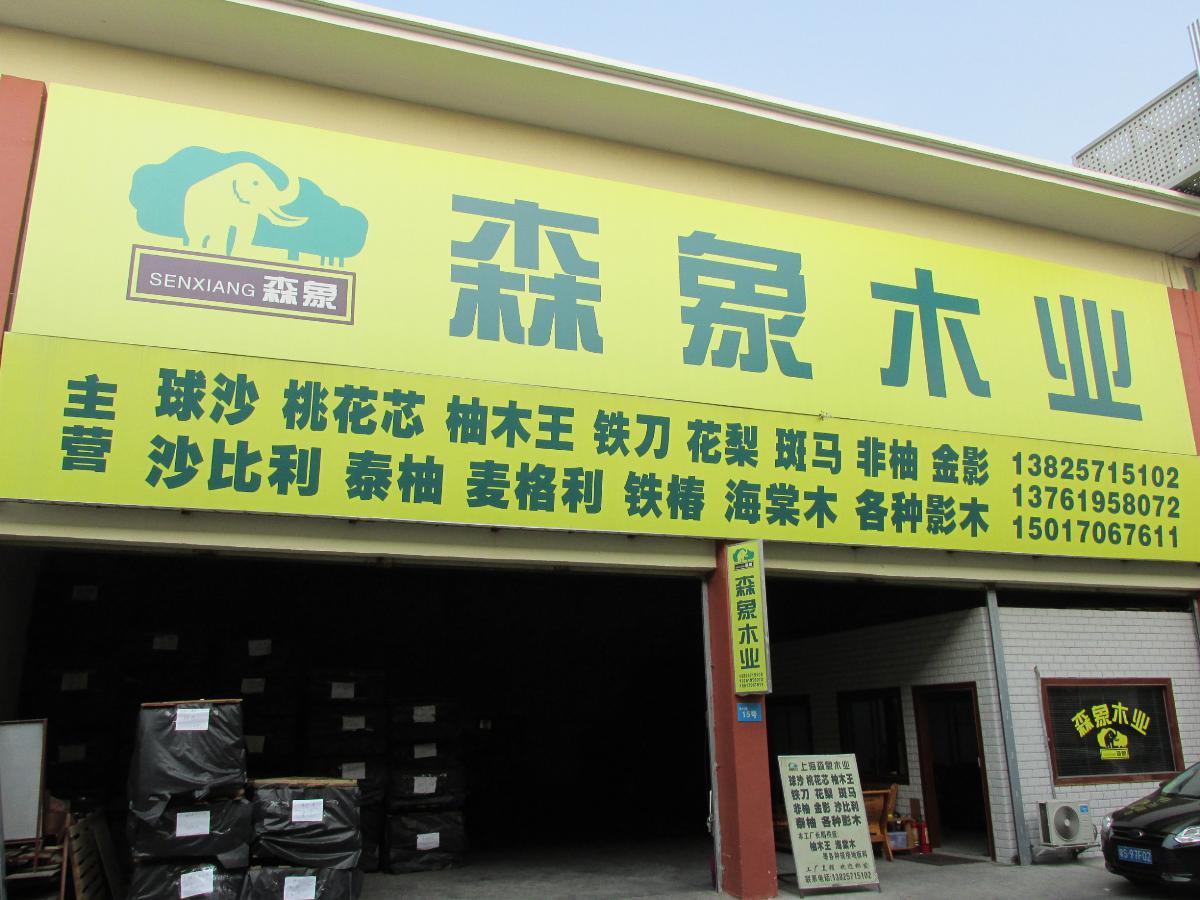 东莞市厚街森象木业经营部