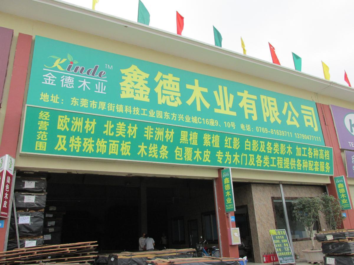 东莞市鑫德(金德)木业有限公司