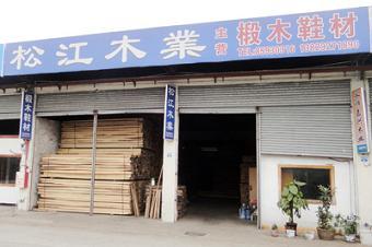 东莞市厚街松江木业