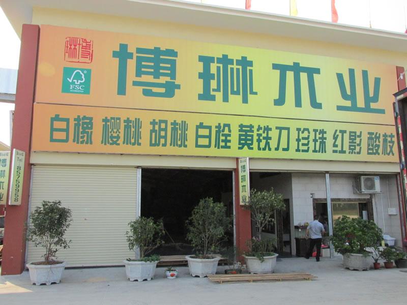 广东省佛山市博琳家具材料有限公司