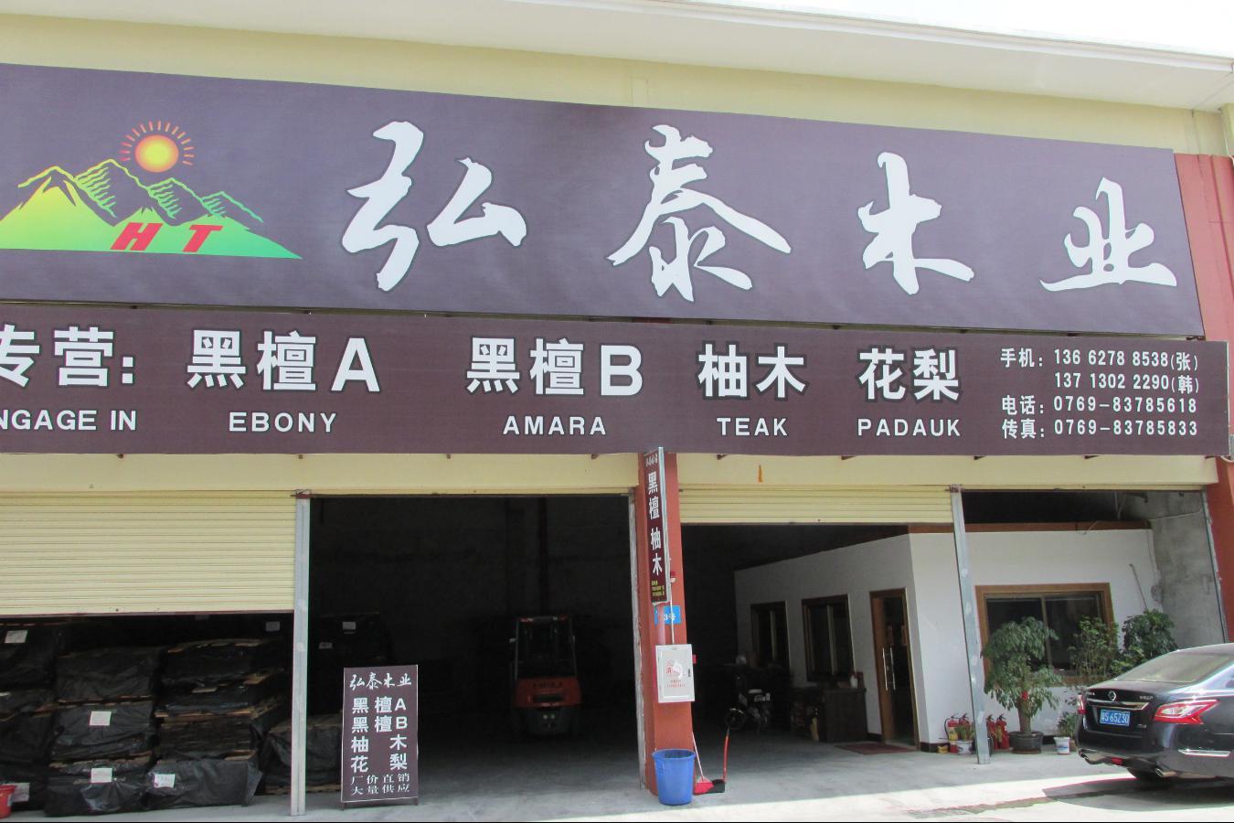 弘泰木业有限公司