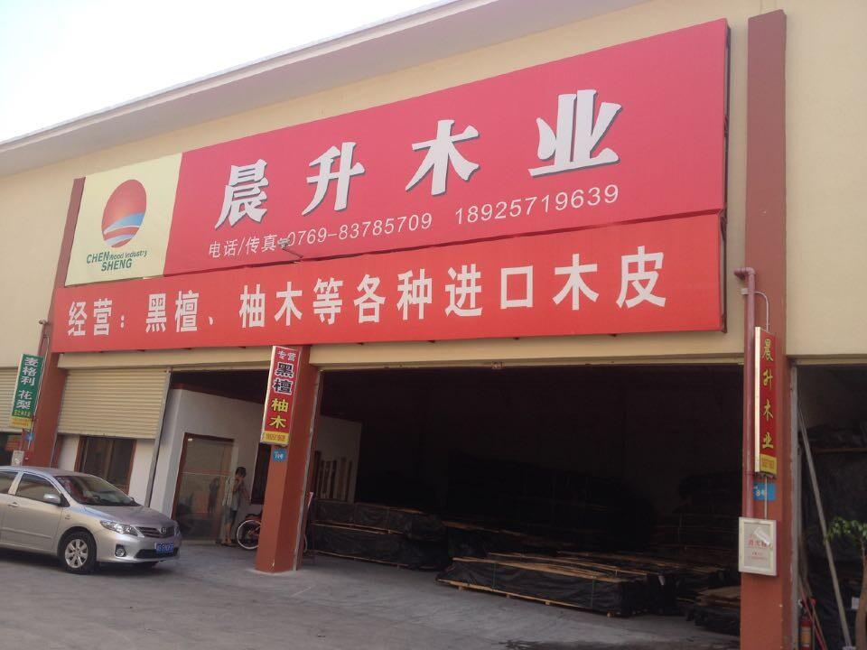 东莞市天翔木业经营部