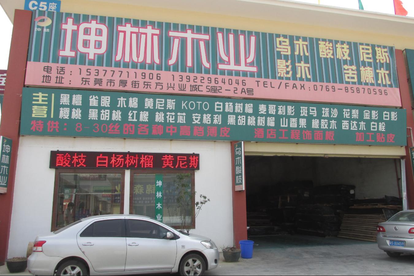 东莞市坤林木业有限公司