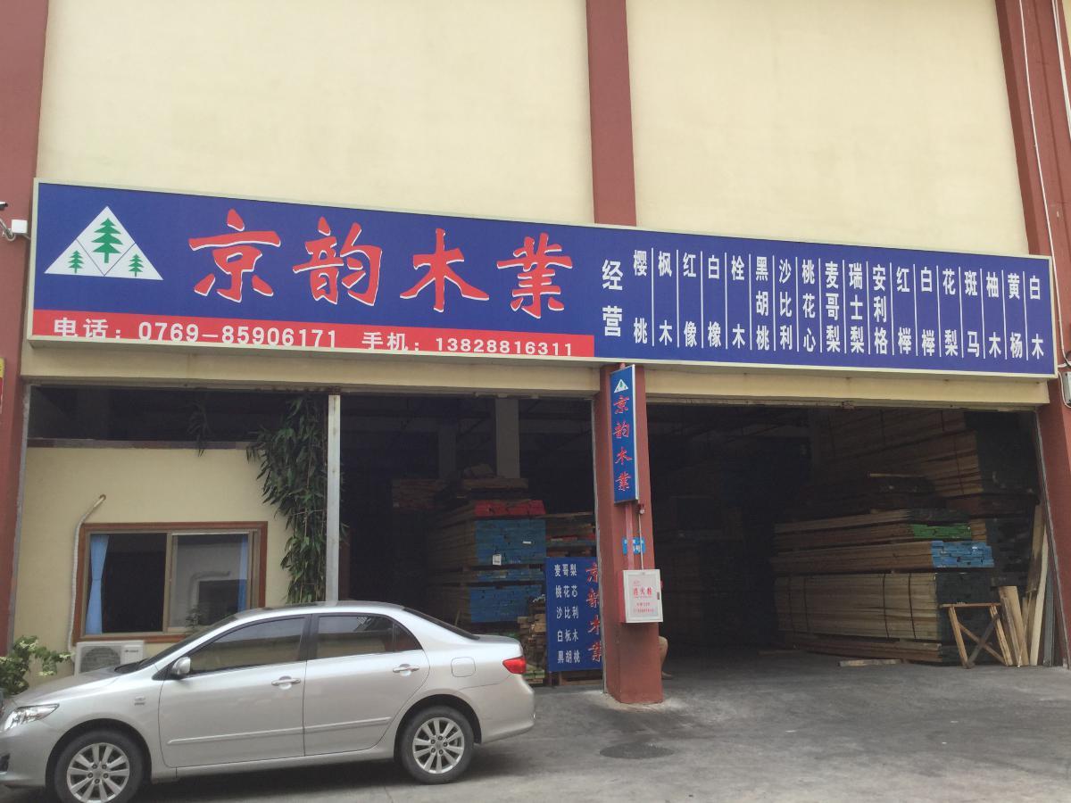 东莞市京韵木业