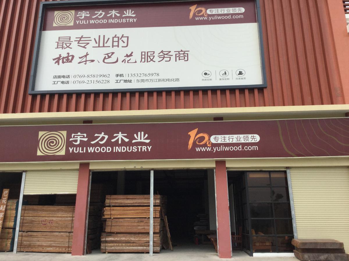东莞宇力木业有限公司(厚街营业部)