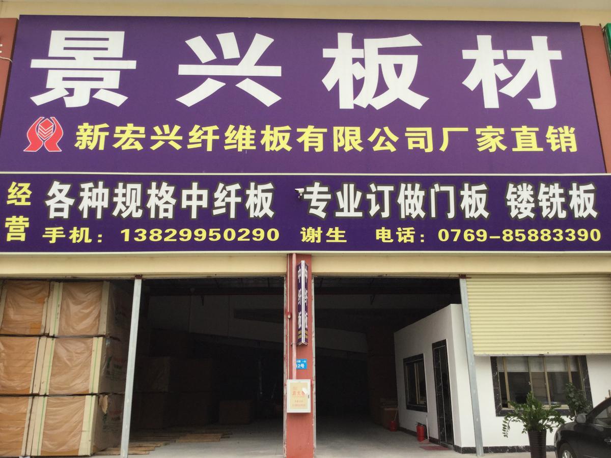 新宏兴纤维板有限公司