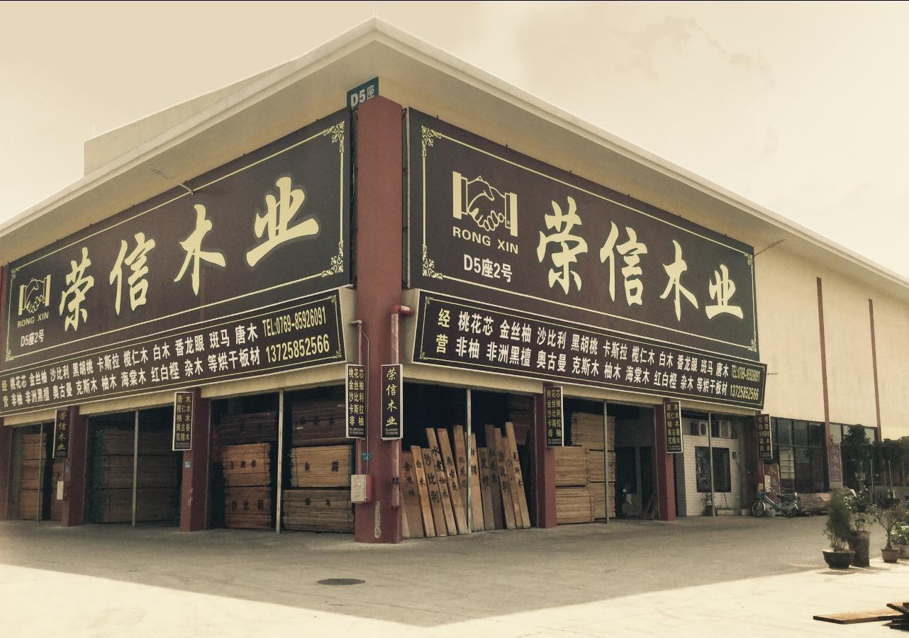 东莞市厚街华迪木业经营部