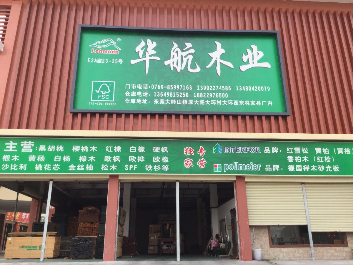 东莞厚街华航木业经营部