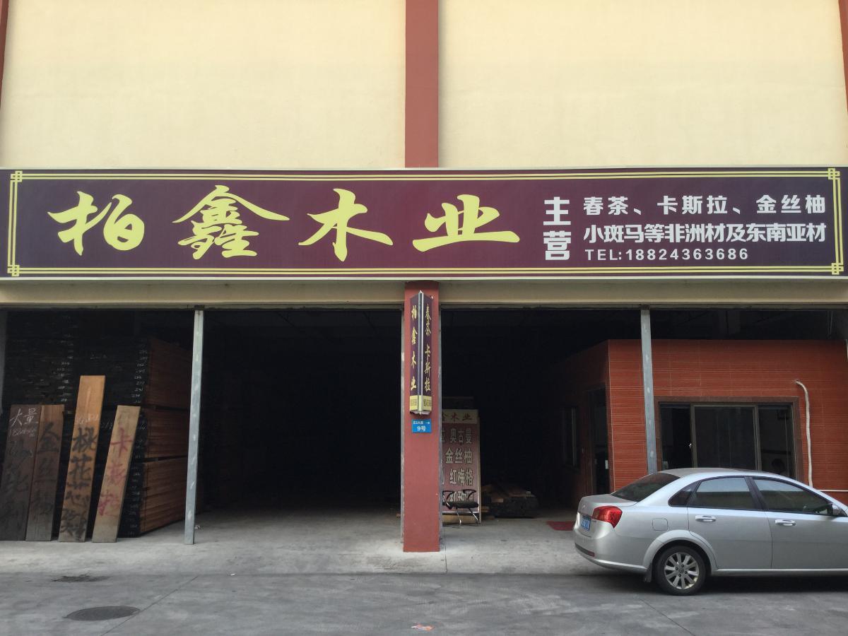 广东省东莞市柏鑫木业经营部