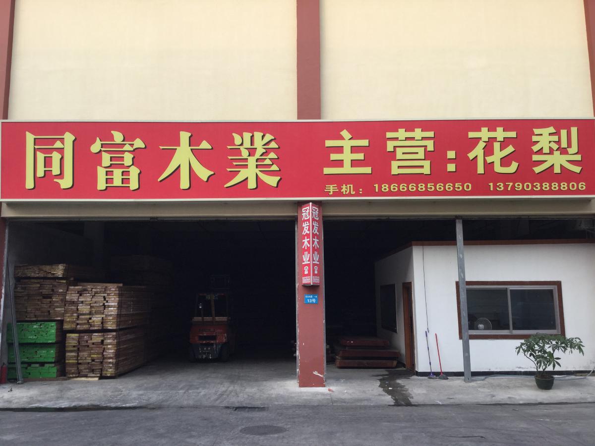 冠发(同富)木业经营部