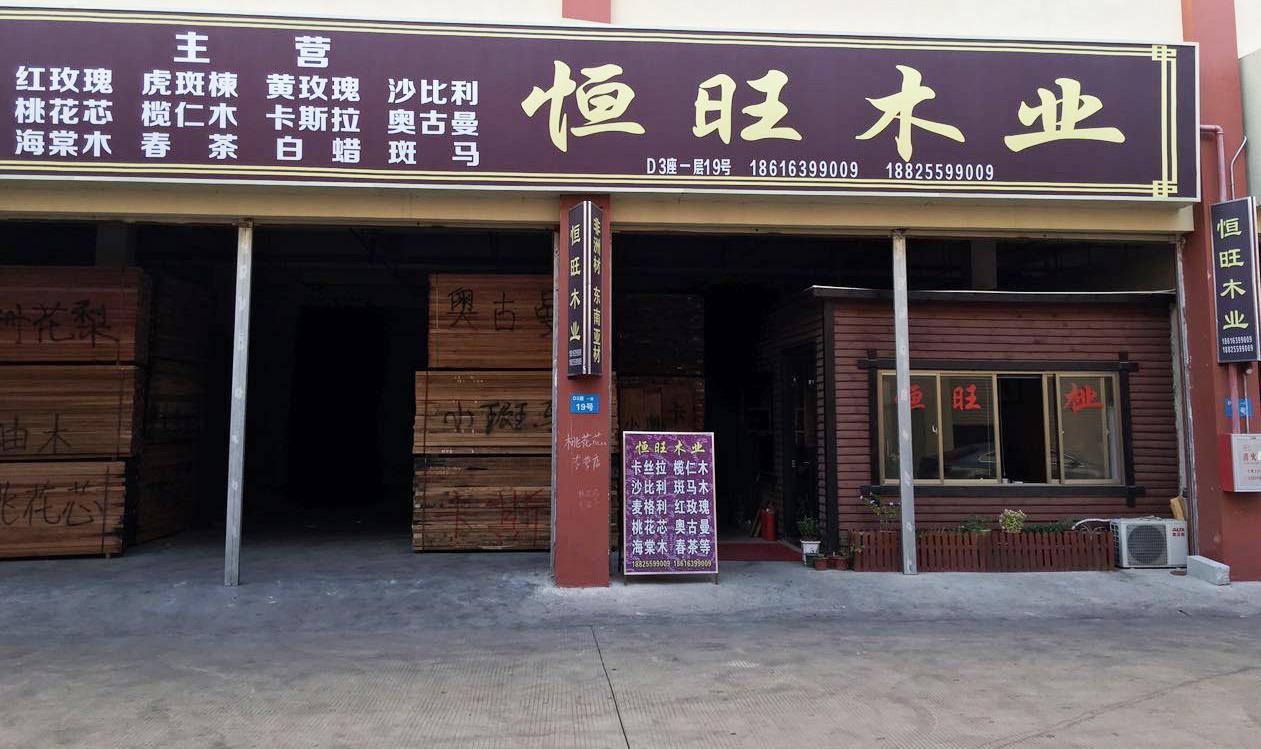 东莞厚街恒旺木业经营部