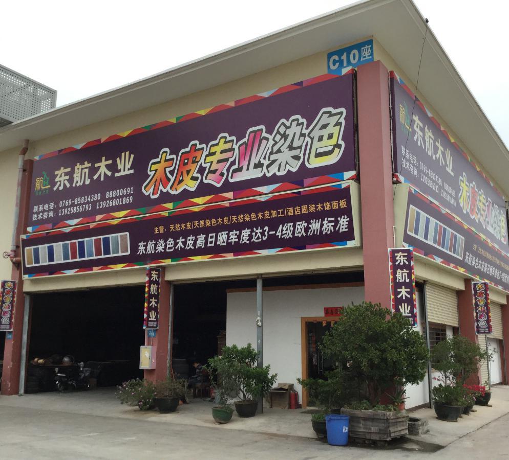 东莞市东航木业有限公司
