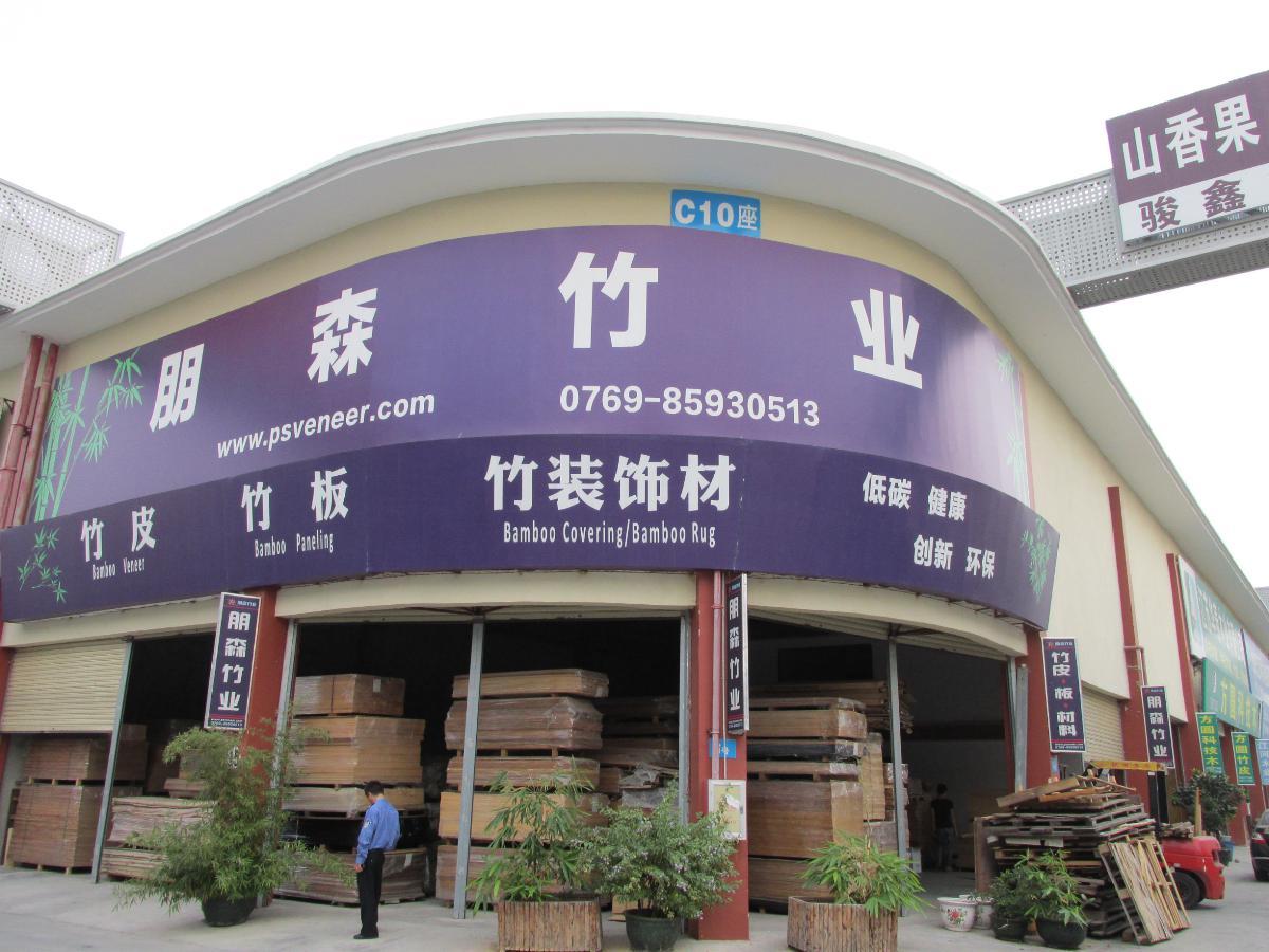 东莞朋森国际竹木业