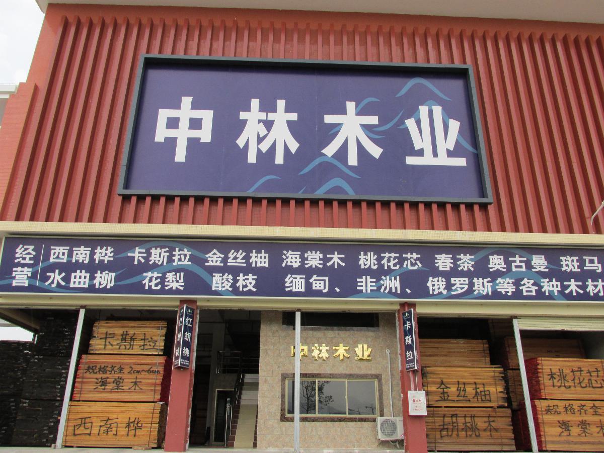 广东省东莞市中林木业