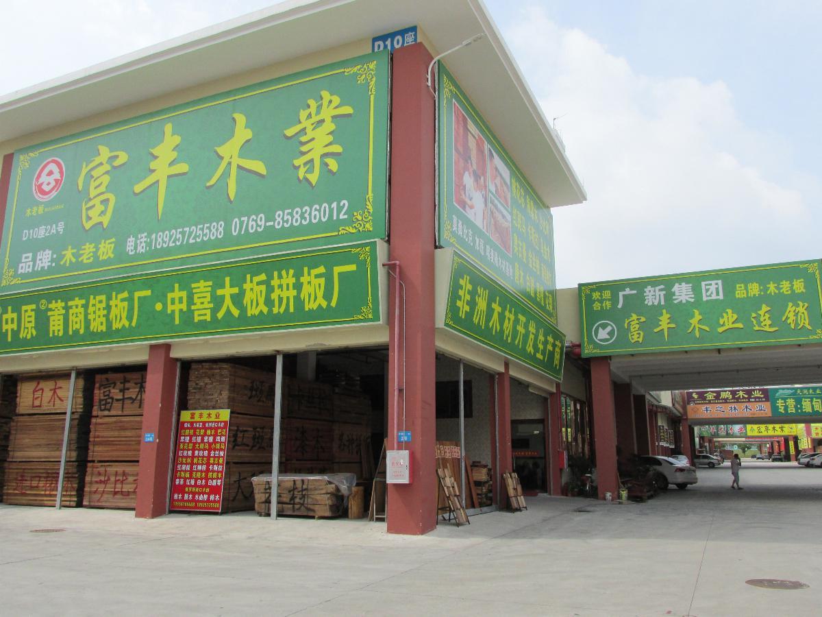 东莞市厚街明豪木业经营部